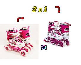 Детские ролики для начинающих квады размер 29-33 и 34-37 LikeStar (2в1) розовый цвет