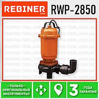 Насос фекальный (Дренажный) Rebiner RWP-2850 с измельчителем (для грязной воды)