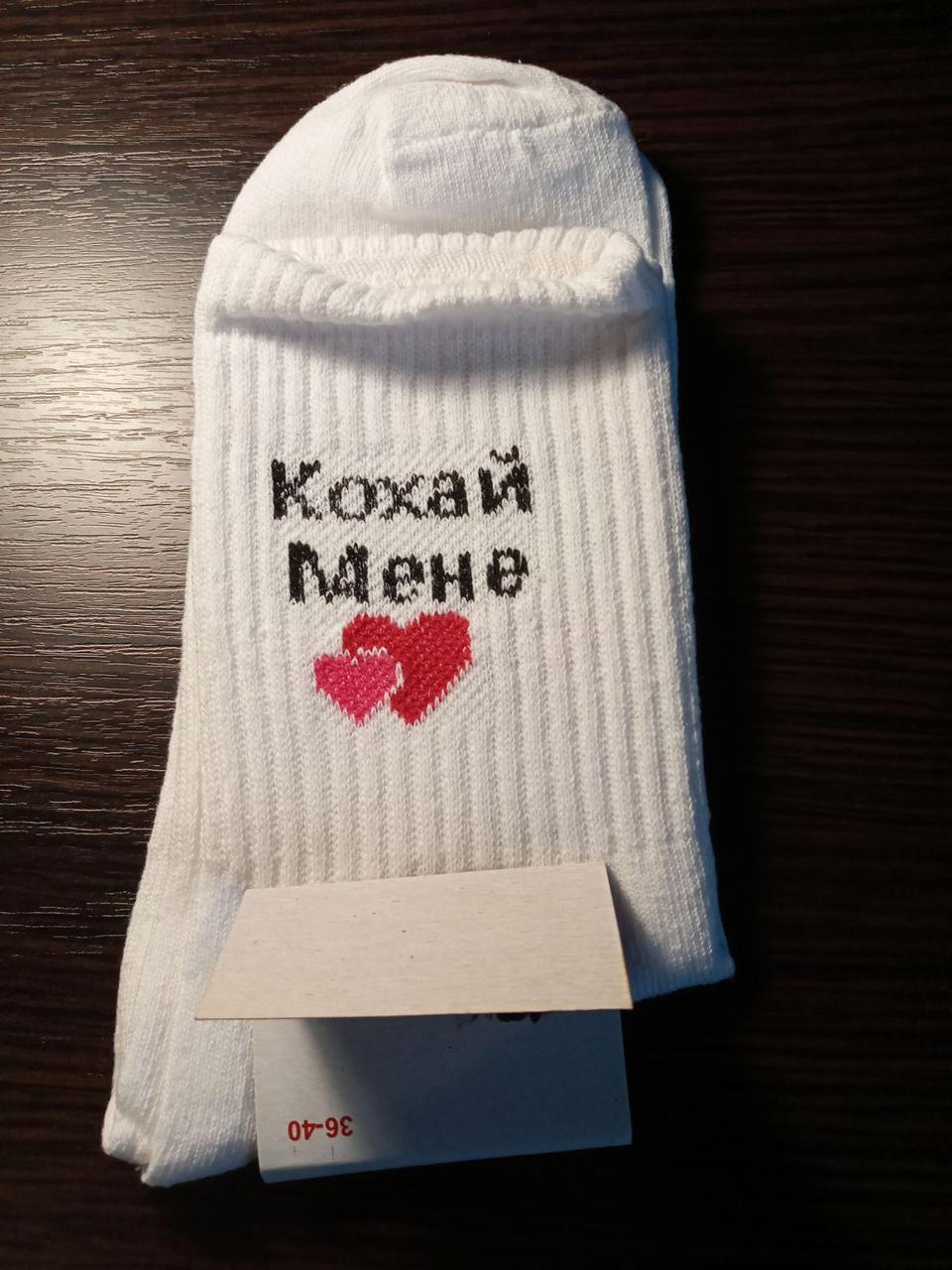 Модные молодежные носки  размер 36-40