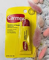 Бальзам для губ Carmex Классика тюбик 10грамм