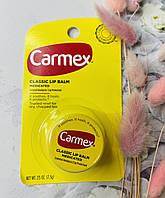 Бальзам для губ Carmex Классика в баночке 7,5 грамм