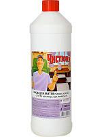 """""""Чистюня"""" Средство для мытья полов, кафеля, стен и моющихся обоев"""