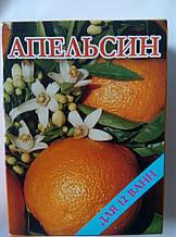 """Соль для ванн с лечебными свойствами """"Апельсин"""" (500 гр)"""