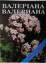 """Соль для ванн с лечебными свойствами """"Валериана"""" (500 гр)"""