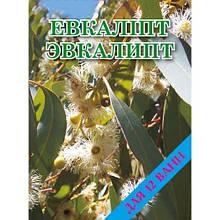 """Соль для ванн с лечебными свойствами """"Эвкалипт"""" (500 гр)"""