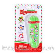 Дитячий музичний Мікрофон M 3855 (Зелений)