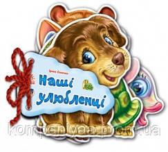 Детская книжка Отгадай-ка Наши любимцы 248011 на укр.языке