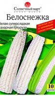 Семена кукурузы сахарной Белоснежка 10 г