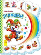 Моя первая книга: Игрушки 305012 на укр. языке