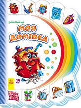 Моя первая книга: Мой дом 305013 на укр. языке
