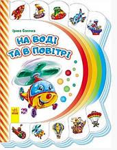 Моя первая книга: На воде и в воздухе 305016 на укр. языке