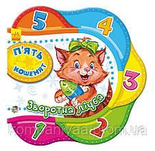 Детская книжка Один за одним: Пять котят. Обратный счет 275002 на укр. языке