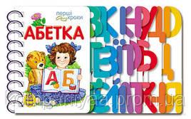 Детская книжка первые шаги: Азбука 410003 на укр. языке