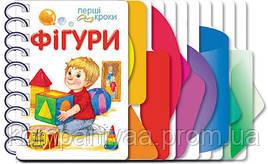 Детская книжка первые шаги: Фигуры 410005 на укр. языке