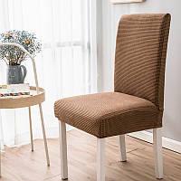 Чохол на стілець зі спинкою 45х65 водовідштовхувальний Пісочний