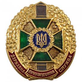 """Нагрудный знак """"Государственная пограничная служба"""""""