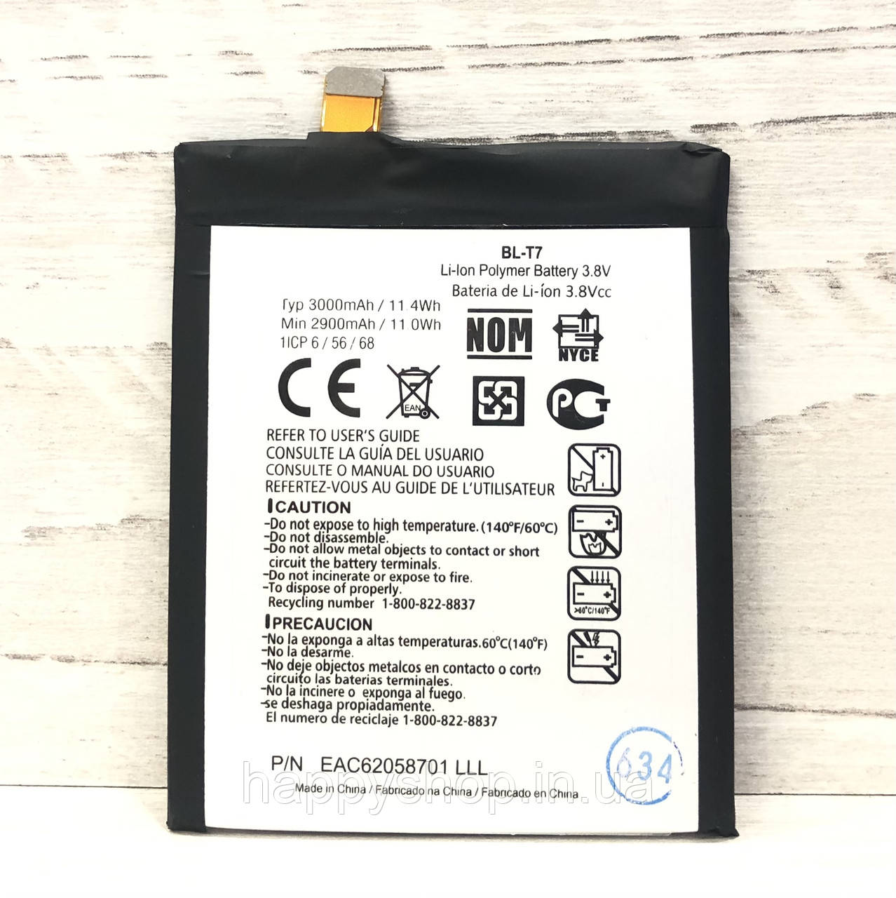 Оригінальна батарея для LG G2 (BL-T7)