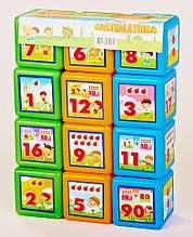 """Дитячі різнокольорові пластикові Кубики """"Математика 09052 (12 шт.)"""