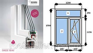Металлопластиковое окно REHAU SYNEGO фурнитура Масо (австр.) 1200*1500мм 2 камеры +энерго +аргон +мультистекло