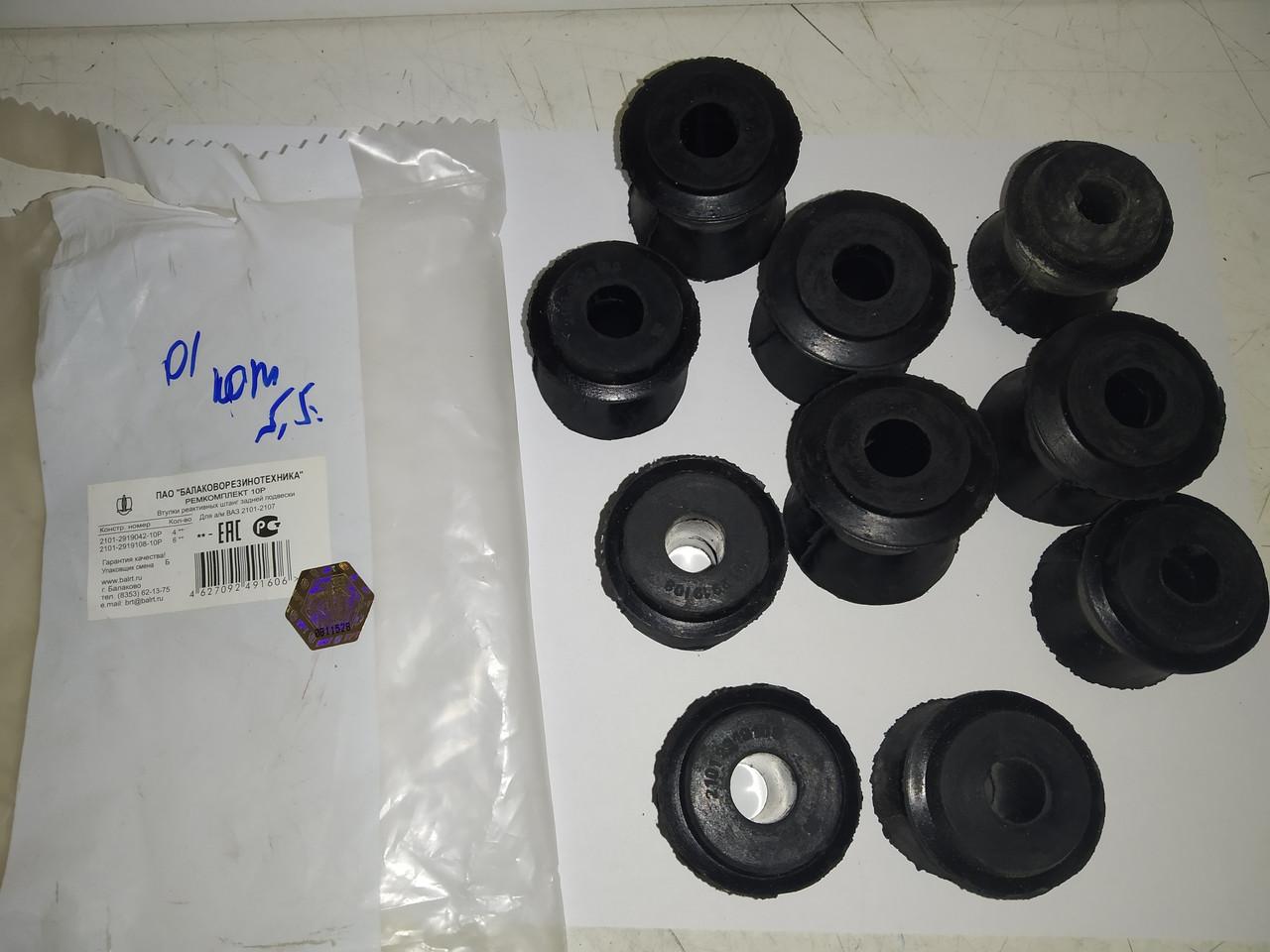 Втулки реактивних тяг Ваз 2101-2107 гума БРТ комплект