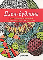 Книга Дзен-Дудлинг. Підсвідоме малювання для релаксації і зняття стресу. Автор - Крісті Конлин (Попурі)