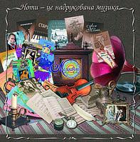 Підручники та робочі зошити з музлітератури для музичних шкіл