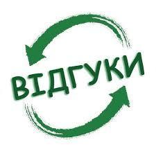 Ваші відгуки тут, натискайте))