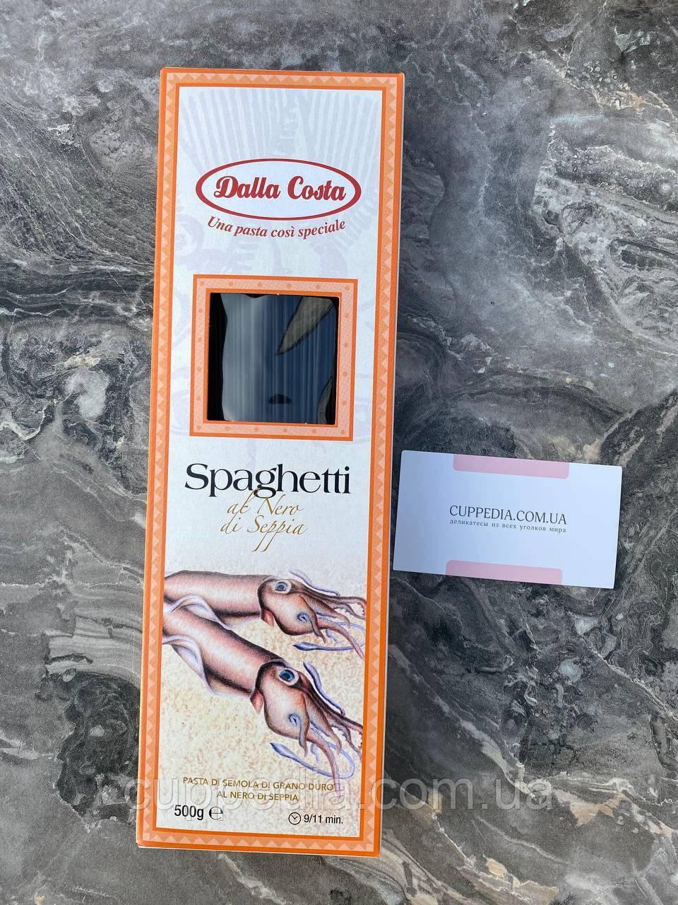 Спагетті Della Costa Al nero di seppia з чорнилом каракатиці 500 гр