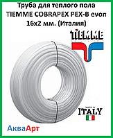 Труба для теплого пола TIEMME COBRAPEX PEX-B EVOH 16х2 мм. (Италия)