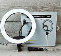 Кольцевая LED лампа 33 см. (1 крепл.тел.) (пульт). Без штатива!, фото 1