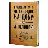 Дневник Работать головой