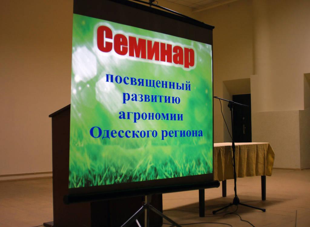 Семинар по агрономии и распродажа семян