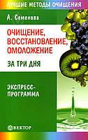 Очищення відновлення омолодження за три дні А. Семенова