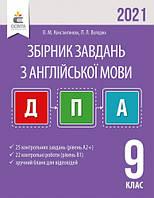 Англійська мова. Збірник завдань для проведення ДПА 2021. 9 клас