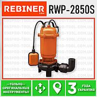 Насос фекальный (Дренажный) Rebiner RWP-2850S с поплавком и измельчителем (для грязной воды)