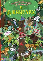 """Книга-картонка """"Перший віммельбух із віконцями. У джунглях"""""""