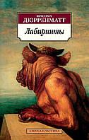 Лабіринти Фрідріх Райнхольд Дюрренматт 9785389155183