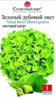 Семена салата Зеленый дубовый лист 1 г