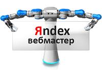 Подключение инструментов Яндекс.Вебмастер для сайтов на Prom.ua