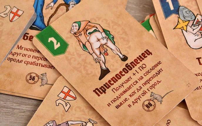 Настольная игра Страдающее Средневековье: Омерзительное средневековье, фото 2