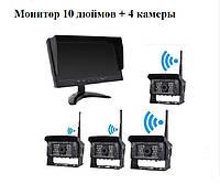 """Бездротова AHD система відеофіксації 10,0"""" спліт екран з 4-ма бездротовими камерами з функцією запису"""