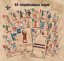 Настольная игра Страдающее Средневековье, фото 3