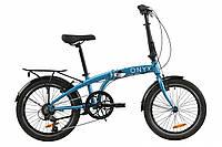 """Велосипед 20"""" Dorozhnik ONYX складний 2020 (синій)"""