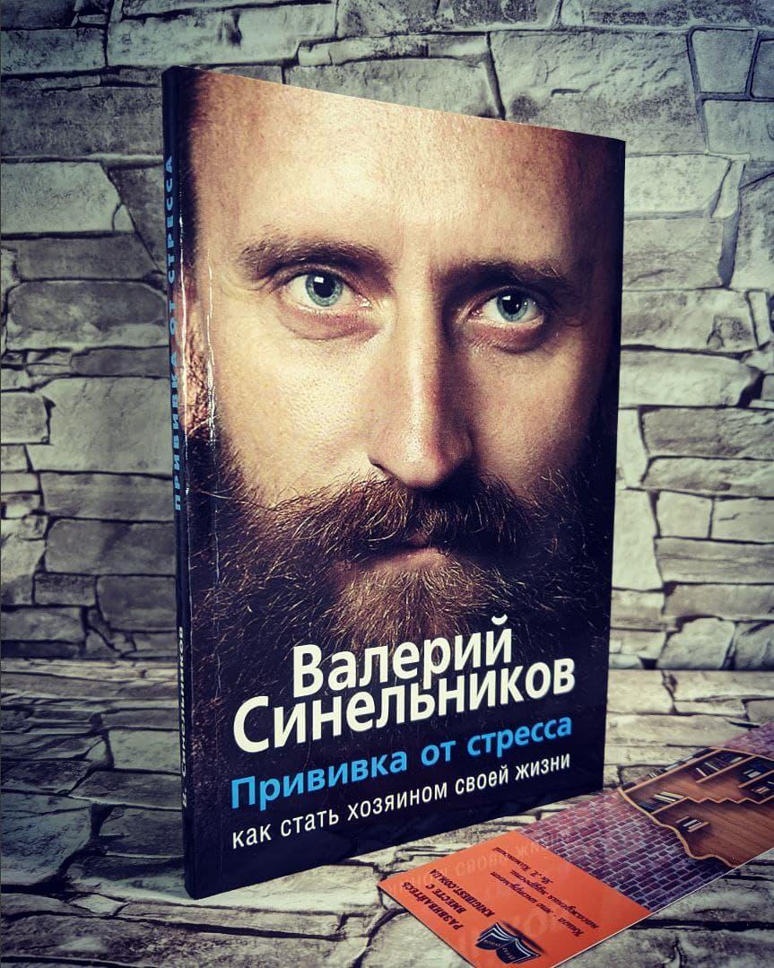 """Книга """"Щеплення від стресу"""" Валерій Синельников"""