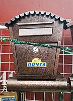 Уличный ящик для почты, почтовый ящик с трубой для газет