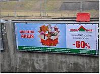 Реклама в метро (ст.м.Левобережная)