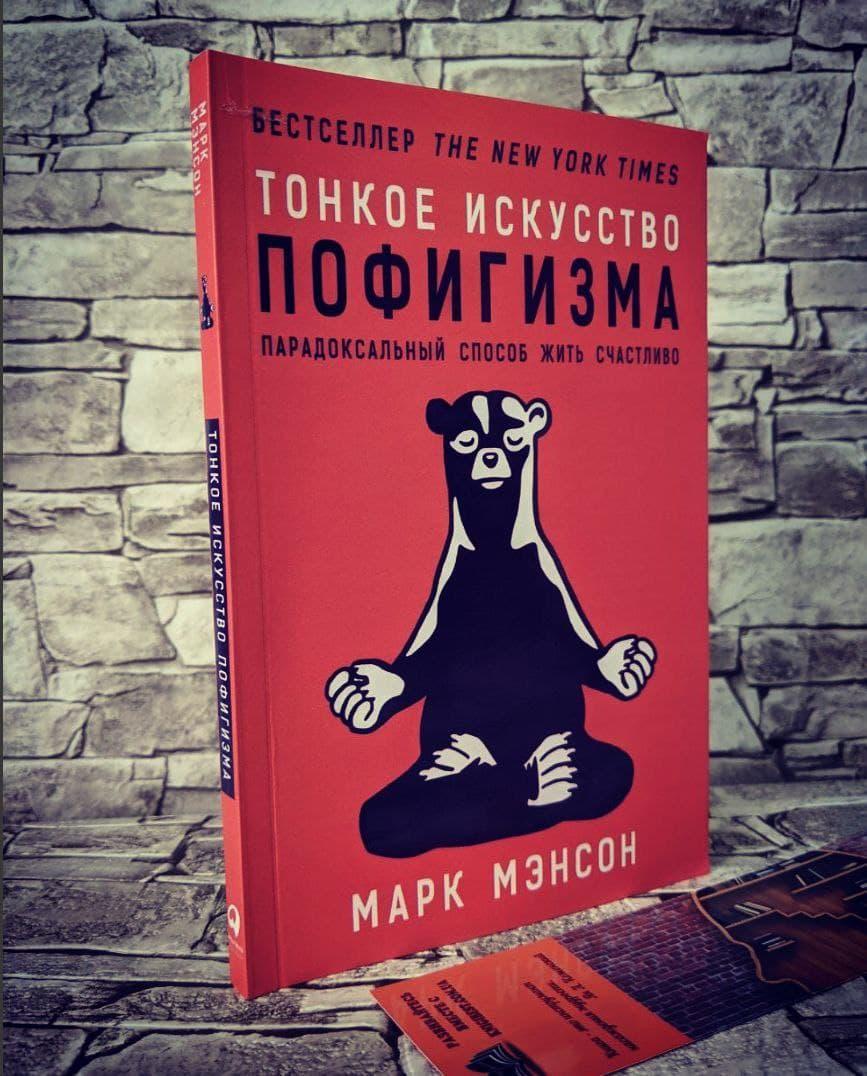 """Книга """"Тонкое искусство пофигизма"""" Парадоксальный способ жить счастливо Марк Мэнсон"""