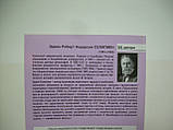 Селигмен Э. Экономическое понимание истории (б/у)., фото 6