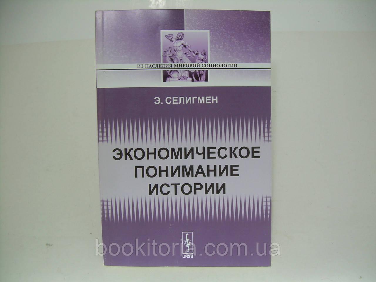 Селигмен Э. Экономическое понимание истории (б/у).