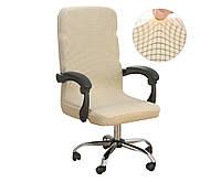 Чехол на офисное кресло, цельный водоотталкивающий Кремовый